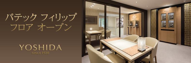 パテック フィリップ・フロア オープン | 東京都:渋谷 ヨシダ≪YOSHIDA≫